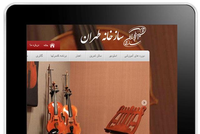 sazkhane.com